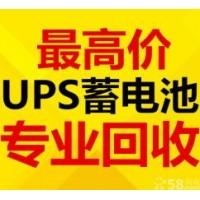 长春电瓶 UPS电池 eps干电池 叉车电瓶回收公司