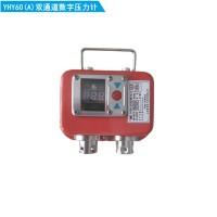 YHY60(A)煤矿用本安型数字压力计双通道三通道